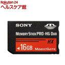 ソニー メモリースティック PRO-HG デュオ 16GB(1コ入)【SONY(ソニー)】