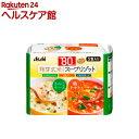 リセットボディ 豆乳きのこチーズ&鶏トマトスープリゾット(5...