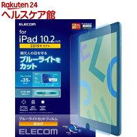 エレコム iPad フィルム 第7世代 第8世代 10.2 対応 TB-A19RFLBLGN(1枚)【エレコム(ELECOM)】