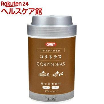 コメット コリドラスの主食(100g)【コメット(ペット用品)】