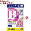 DHC 60日分 ビタミンBミックス(120粒*2コセット)【DHC サプリメント】