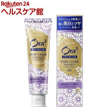 オーラツー(Ora2) ステインクリア プレミアムペースト アロマティックミント(100g)【Ora2(オーラツー)】