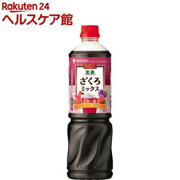 ミツカン ビネグイット 黒酢 ざくろミックス 6倍濃縮(1L)