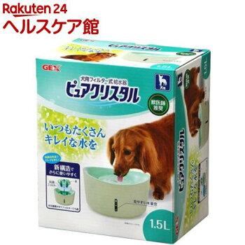 ピュアクリスタル1.5L犬用フィルター式給水器