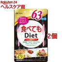 食べてもダイエット 63日分(378粒*2コセット)【井藤漢方】