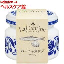 ラ・カンティーヌ バーニャカウダソース(50g)【La Cantine...