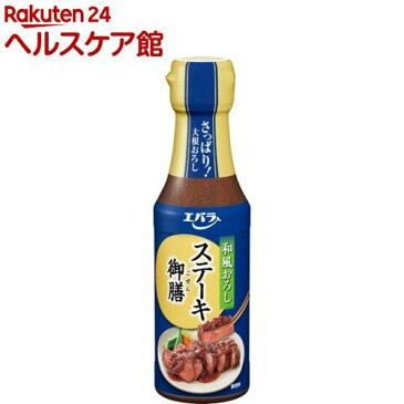 エバラ ステーキ御膳 和風おろし(165g)【エバラ】