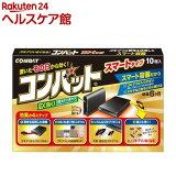 KINCHO コンバット ゴキブリ殺虫剤 スマート容器 連鎖駆除効果(10コ入)【コンバット】
