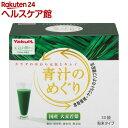ヤクルト 青汁のめぐり(7.5g*30袋入)【ichino11】【元気な畑】