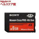 ソニー メモリースティック PRO-HG デュオ 8GB(1コ入)【SONY(ソニー)】