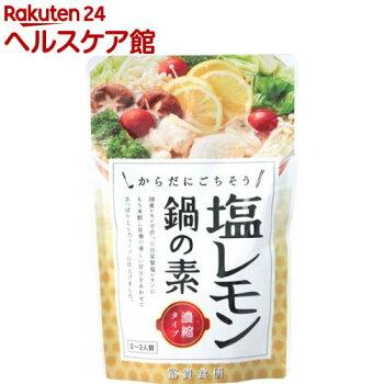 冨貴食研塩レモン鍋の素