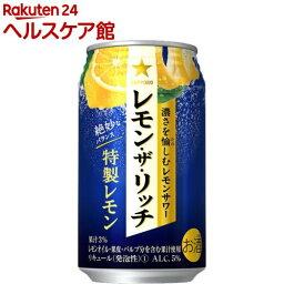 サッポロ レモン・ザ・リッチ 特製レモン 缶(350ml*24本入)【サッポロ レモン・ザ・リッチ】