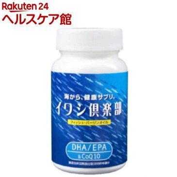 イワシ倶楽部 (EPA/DHA/Q10)(100粒)【送料無料】