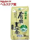 ひしわ 有機 麦茶 国内産 煮出し・水出し両用(10g*20袋入)【ひしわ】