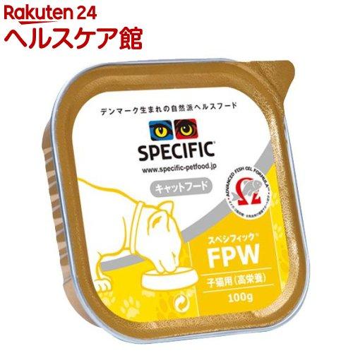 スペシフィック プレミアム・メンテナンス FPW 子猫用 高栄養(100g)【スペシフィック】