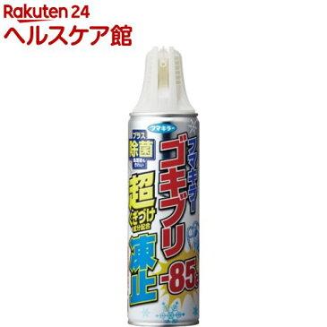 フマキラー ゴキブリ用スプレー 超凍止ジェット 除菌プラス(230ml)【フマキラー】