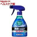 リセッシュ 除菌EX 消臭ストロング 本体(370mL)【消臭ストロング】