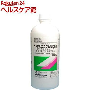 【第3類医薬品】大洋製薬 日本薬局方 ベンザルコニウム塩化物液(500mL)【大洋製薬】