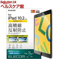 エレコム iPad フィルム 第7世代 第8世代 10.2 対応 ちらつき防止 TB-A19RFLFAHD(1枚)【エレコム(ELECOM)】