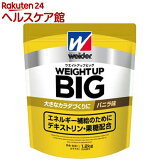 ウイダー ウエイトアップビッグ バニラ味(1.2kg)【ウイダー(Weider)】
