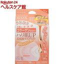 ピュアファイブ エッセンスマスク ハリ肌UP美容液マスク コラーゲン(15枚*2パック)【ピュアファイブ】