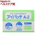 アイパッチA2 ホワイト 幼児用(30枚入)【アイパッチ】