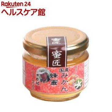 かの蜂 国産みかん蜂蜜(120g)【かの蜂】