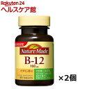 ネイチャーメイド ビタミンB12(80粒入*2コセット)【ネイチャーメイド(Nature Made)】 その1
