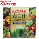 陽光酵素青汁 乳酸菌入り(3g*30包入)【新日配薬品】