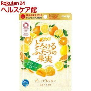 果汁グミ とろけるふたつの果実 オレンジ&レモン