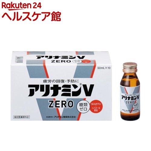 アリナミンVゼロ(50ml*10本入) アリナミン