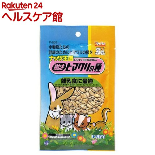 ピッコリーノ ナッツ王国 殻むきヒマワリの種(80g)【ピッコリーノ】