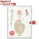 マルコメ プラス糀 乾燥米こうじ(300g*4コセット)【プ...