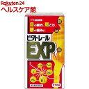 ビタトレールEXP 270錠