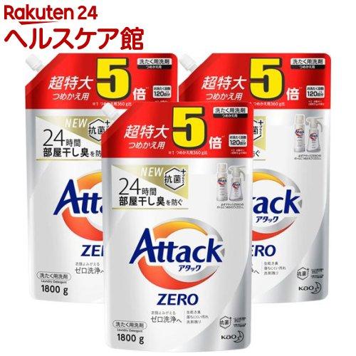 アタックZERO洗濯洗剤詰め替え超特大サイズ