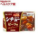 ハウス食品 シチューミクスビーフ用 業務用(1kg)【シチューミクス】 1