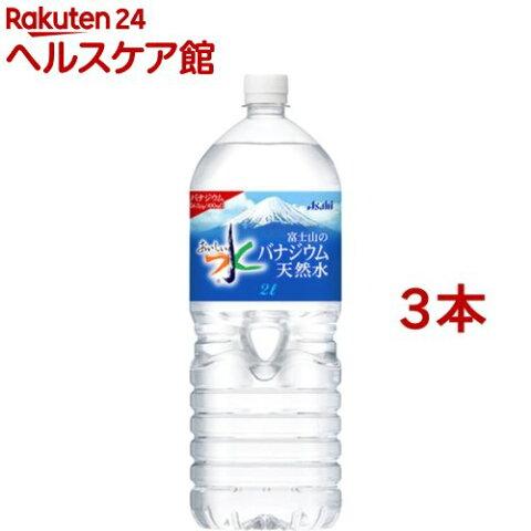 おいしい水 富士山のバナジウム天然水(2L*3本セット)