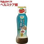 SSK 素敵なサラダ計画 まろやかうま塩ドレッシング(160mL)【素敵なサラダ計画】