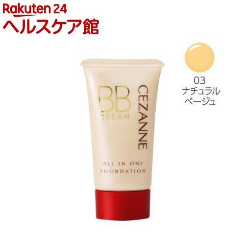 26位:セザンヌ化粧品『BBクリーム』