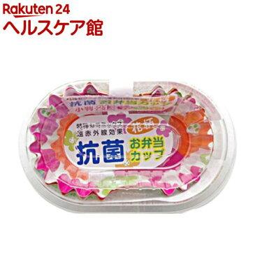 抗菌お弁当カップ 花柄 小判(21枚入)