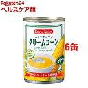 スイートコーン 缶詰