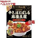 新宿中村屋 本格四川 辛さ、ほとばしる麻婆豆腐(155g*3コセット)【新宿中村屋】