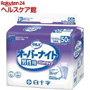 PU サルバ 尿とりパッド オーバーナイト男性用 5回吸収(50枚入)【サルバ】