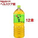 伊藤園 おーいお茶 緑茶(2L*6本入*2コセット)【お〜い...