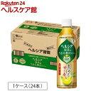 ヘルシア 緑茶 うまみ贅沢仕立て(500ml*24本入)【ヘ