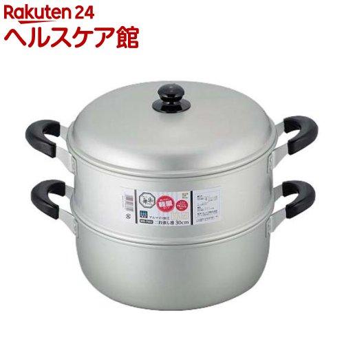 舞楽アルマイト加工二段蒸し器30cmMR-7592