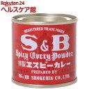 S&B カレーパウダー(20g)【S&B シーズニング】