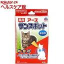 薬用 アース サンスポット 猫用(0.8g*3本入)【サンスポット】[ノミダニ 駆除] その1