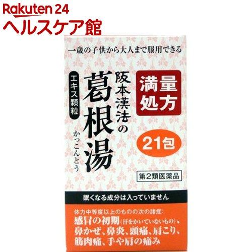 第2類医薬品 阪本漢法の葛根湯エキス顆粒(3.0g*21包) 阪本漢法の漢方薬