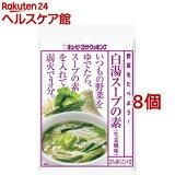 キユーピー 3分クッキング 野菜をたべよう! 白湯スープの素(生姜風味)(35g*2袋入*8コセット)【3分クッキング】
